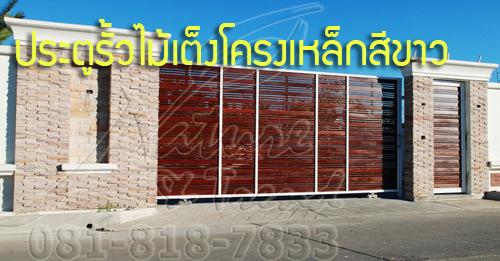 ประตูรั้วไม้เต็งโครงเหล็กสีขาว-banner